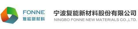 宁波复能新材料股份有限公司