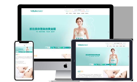 云官网建站